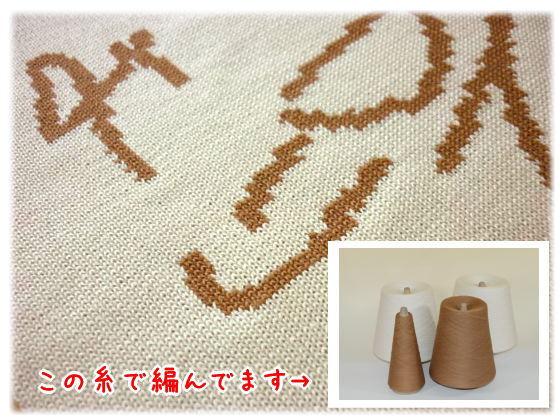 編み物で作成